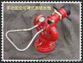 固定式手动消防水炮