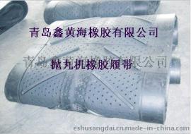 Q326橡胶履带厂家|Q3210抛丸机履带价格|青岛抛丸机履带