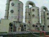 电镀表面处理厂  酸雾净化塔