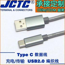 USB2.0 type-c手机数据线 银色编织线身1M手机Type C充电线
