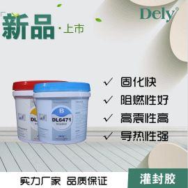 厂家直销 得力(DELY)环氧灌封胶LED灌封胶电子灌封胶有机硅灌封胶