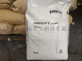 美国PMC芥酸酰胺E 荷兰阿克苏爽滑剂 开口剂 开口粉