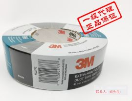 美国3M6969布基胶带 强力胶带 防水易撕无痕胶管道密封胶带 银灰色 黑色 48mm*54.8m
