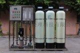 RO水处理设备,纯水设备,厂家直供