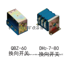 DH7-60、80、125、225/0.66低壓隔離換向開關
