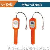 便携式检测仪 RJ-300检漏仪 天然气测漏仪