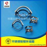 减压塔用金属矩鞍环 304矩鞍环填料 鞍形环填料