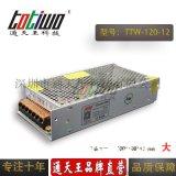 通天王 TTW-120-12 12V10A120W开关电源