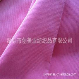 供应各种规格全棉灯芯绒布、绒布