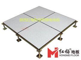 红梅防静电活动地板厂陕西防静电地板专业厂家