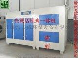 廠家直銷光解等離子除臭活性炭環保箱一體機