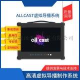 All'Cast高清虚拟演播室导播制作系统
