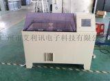 复合式盐雾试验箱QXW系例