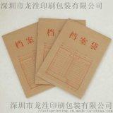 信封,信纸,档案袋,大信封印刷