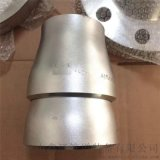 18Cr白钢大小头304不锈钢国标异径管对焊大小头