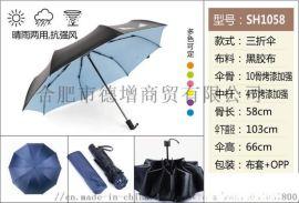 合肥夏季太阳伞礼品伞广告伞销售