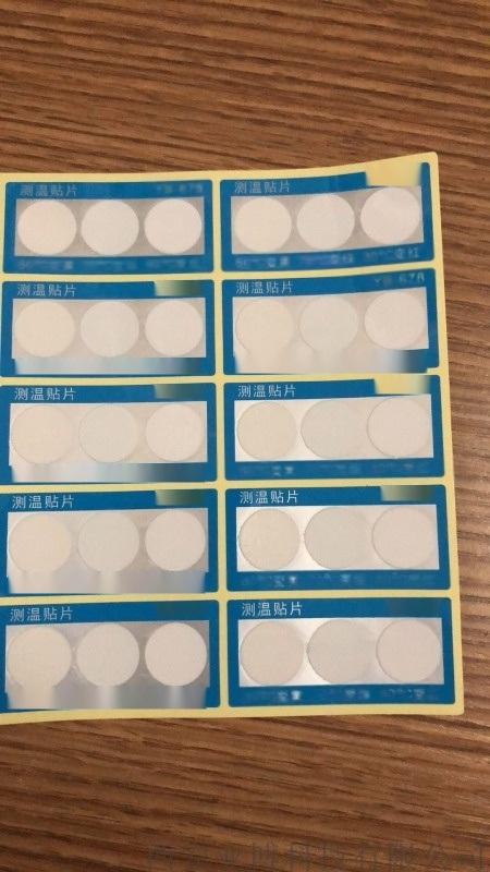 瀋陽60度70度80度測溫貼片 示溫蠟片