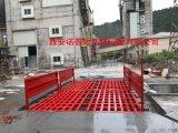 西安廠家洗車臺 渭南工地洗車機煤場攪拌站沖洗平臺