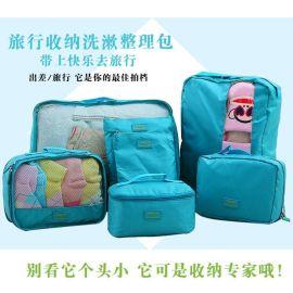 大容量出差旅行收纳七件套 防水衣物收纳包整理包7件套
