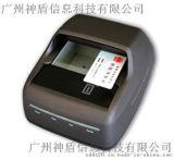 文通TH-PR210酒店賓館專用證件掃瞄器 護照掃瞄器 駕駛證掃瞄器