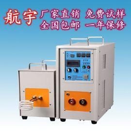 【航宇】高频焊接机 节能高频铜焊接机 专业订制
