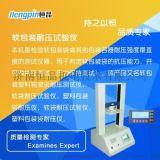 软膏管耐压性测试/软包装耐压试验机厂家