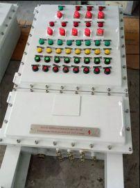 防爆控制箱 防爆阀门控制箱BXM(D)防爆配电箱