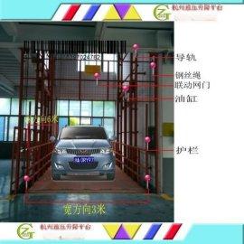 汽车液压升降机|轿车液压升降货梯|汽车4S店液压升降机