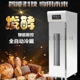 旭众XZX-18LD智能低温冷冻发酵箱商用面包醒发箱