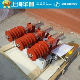 华册电气FKN12-12KV-630A户内高压负荷开关熔断器