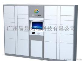 智能快递柜工业平板电脑,智能储物柜高清触控一体机,智能柜触摸屏显示器,快递柜专业触摸显示屏