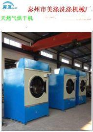 北京美涤洗涤机械厂【圈封闭式烘干机】