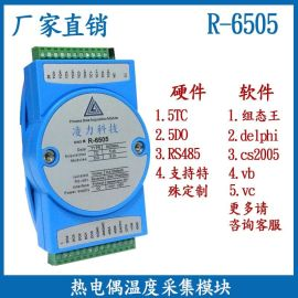 R-6505多通道热电偶J/K/T/E/R/S/B/N偶温度采集模块数字量输出485 MODBUS RTU