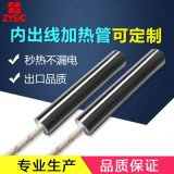 電加熱管單頭加熱管220v模具電熱管幹燒型直接出線發熱管定做