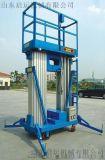 铝合金式升降机 单柱双柱液压升降机 升降梯 移动升降平台