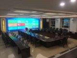 無紙化會議交互系統 無紙化會議