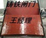 單向止水1.5米*1.5米方形鑄鐵閘門價格