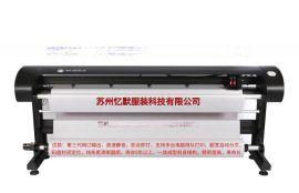 忆默第三代服装喷墨绘图仪打印机连云港南通苏州上海