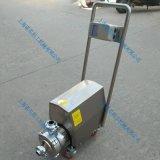 直銷移動式不鏽鋼自吸泵 防爆自吸泵CIP回程泵廠家