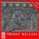 石材浮雕厂家 寺庙浮雕图片 青石浮雕价格