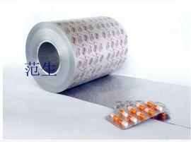 厂家定制PTP封口铝箔膜,盖膜,胶囊铝箔易斯膜、电子烟封口膜,易撕膜