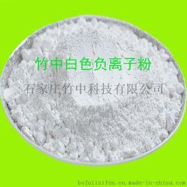 河北水溶性负离子粉 纺织水溶性负离子粉