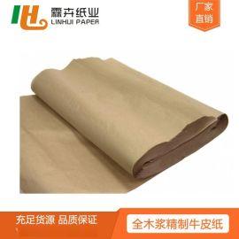 厂家直销 原木 全木浆精制牛皮纸 热销牛皮纸