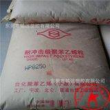供應 通用級 HIPS/臺灣化纖/HP8250/耐衝擊 注塑級