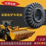 裝載機23.5-25實心輪胎鋼廠礦山專用