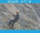 南宁sns边坡防护网 高速边坡防护网生产厂家可定做