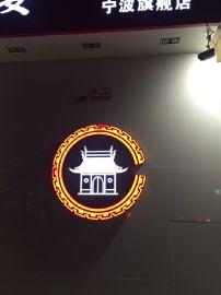 宁波亚克力水晶字  形象墙字  PVC字雪弗字   招牌字广告字  门头字加工制作