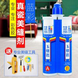 藍彩美縫劑雙組份 美瓷膠 防黴勾縫劑填縫劑
