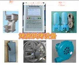 米数CACE-AAA 烤房成套设备,山东烘烤房建设,密集烤房控制器,热风炉,高温循环风机