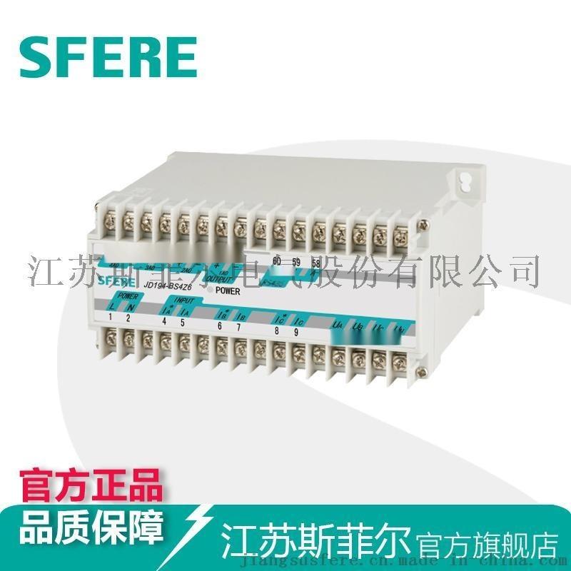 JD194-BS4Z6综合电量变送器江苏江阴斯菲尔厂家直销